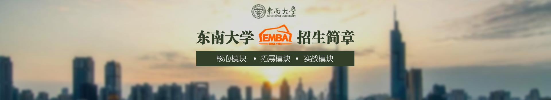 东南大学经济管理学院高级工商管理硕士EMBA招生简章