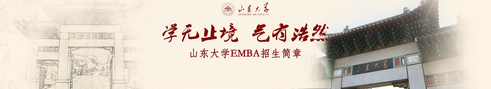 山东大学管理学院高级工商管理硕士EMBA招生简章