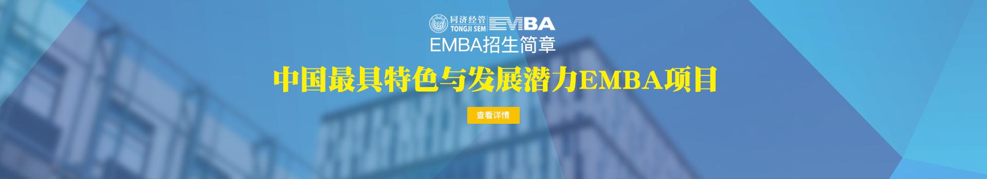 同济大学经济与管理学院高级工商管理硕士EMBA招生简章