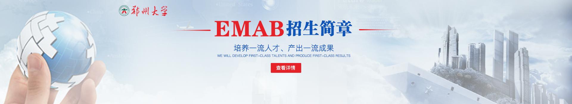 郑州大学商学院高级工商管理硕士EMBA招生简章