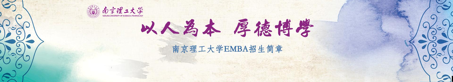 南京理工大学经济管理学院高级工商管理硕士(紫金EMBA)招生简章
