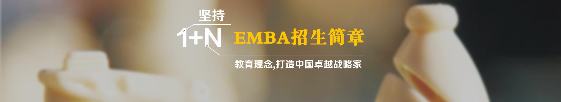 吉林大学商学院高级工商管理硕士EMBA招生简章