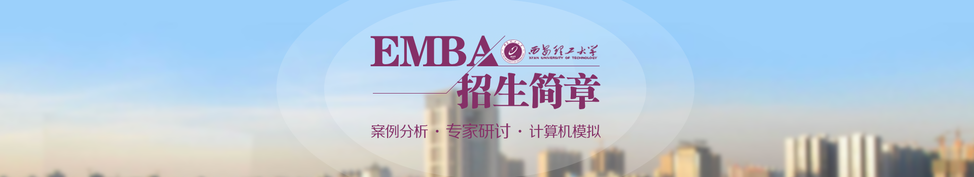 西安理工大学经济与管理学院高级工商管理硕士EMBA招生简章