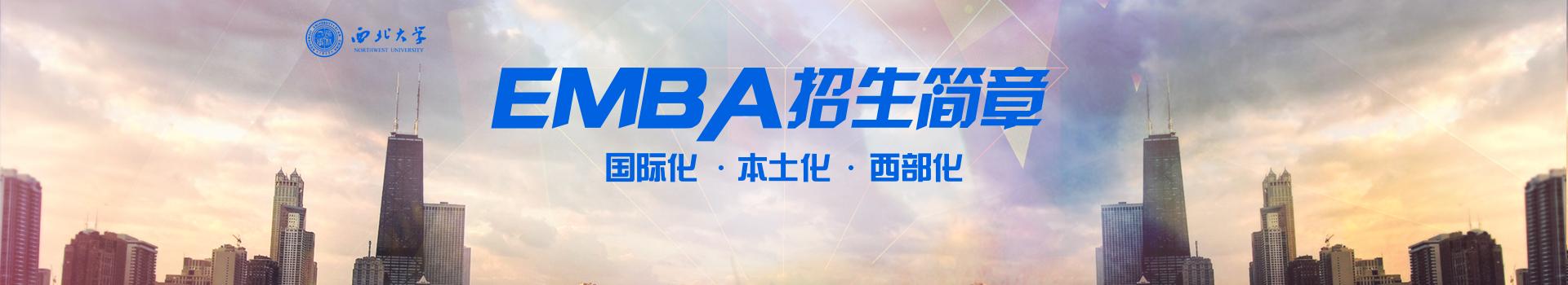 西北大学经济管理学院高级工商管理硕士EMBA招生简章
