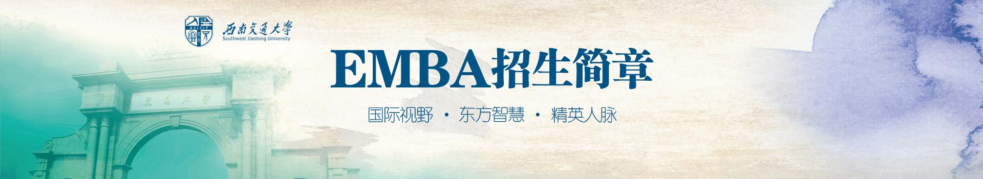 西南交通大学经济管理学院高级工商管理硕士EMBA招生简章