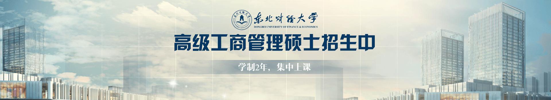 东北财经大学工商管理学院高级工商管理硕士EMBA招生简章