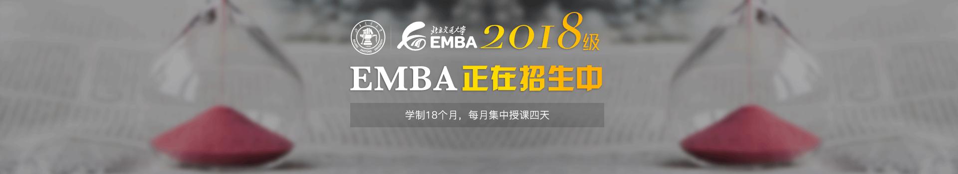 北京交通大学经济管理学院高级工商管理EMBA研修班招生简章