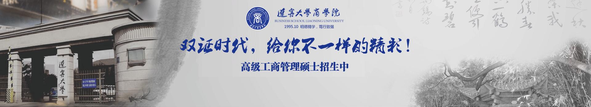 辽宁大学商学院高级工商管理硕士EMBA招生简章