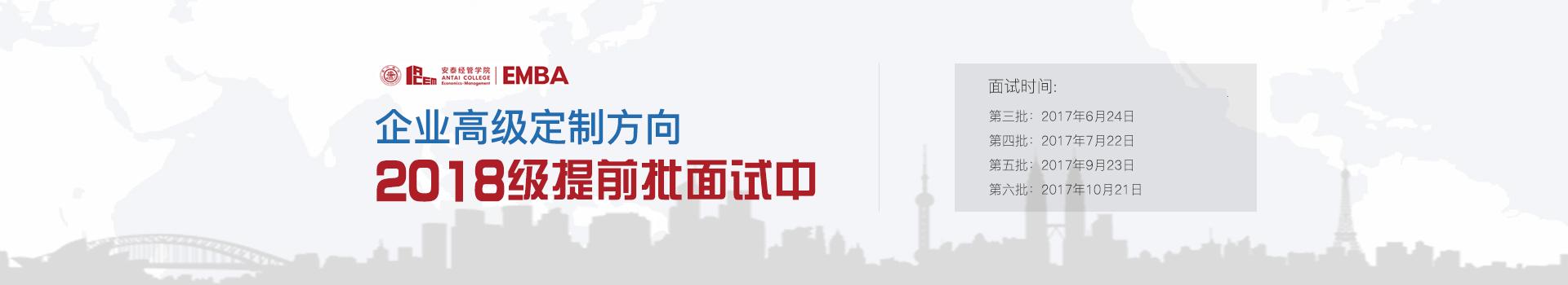 上海交通大学安泰经济与管理学院高级工商管理硕士(企业高级定制方向EMBA)招生简章