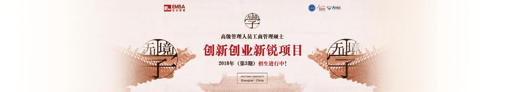 上海交通大学安泰经济与管理学院高级工商管理硕士(创新创业新锐方向EMBA)招生简章