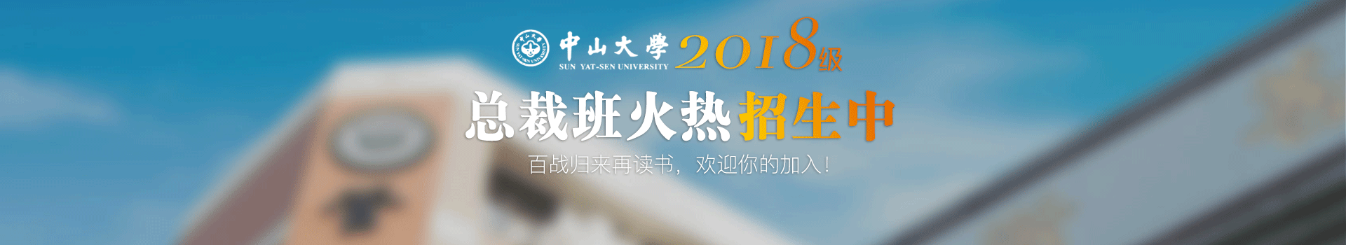 中山大学金融投资与互联网+商业模式创新总裁班招生简章