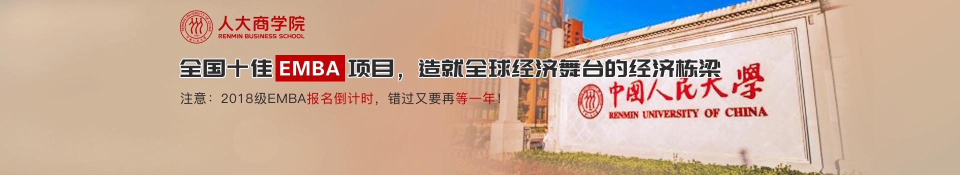 中国人民大学商学院高级工商管理硕士EMBA招生简章