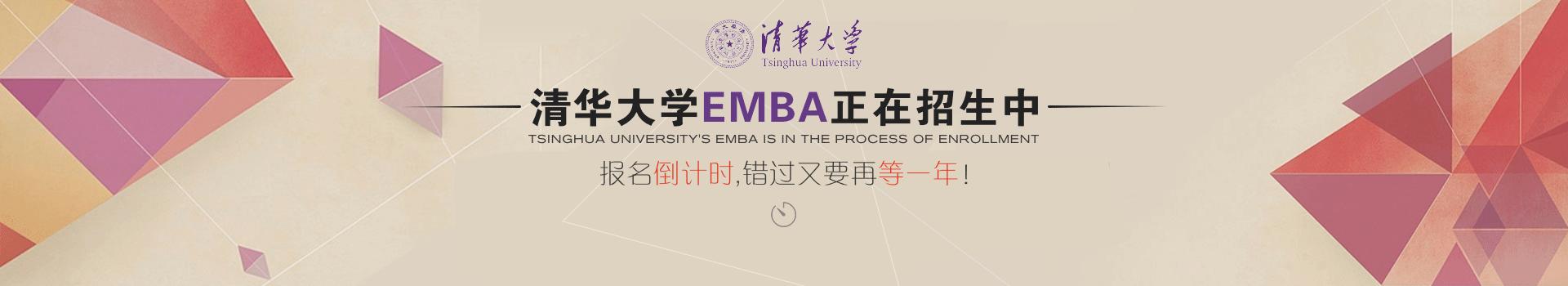 清华五道口金融学院高级工商管理硕士EMBA招生简章