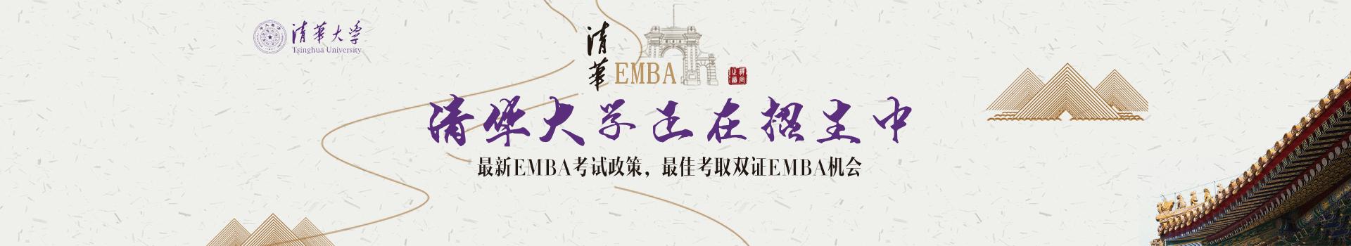 清华大学经济管理学院高级工商管理硕士EMBA招生简章
