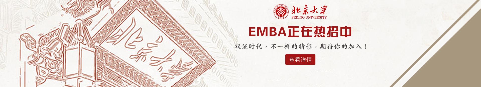 北京大学光华管理学院高级工商管理硕士(综合EMBA)招生简章