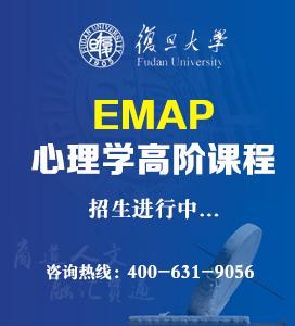 复旦大学心理学高阶课程(EMAP)招生简章