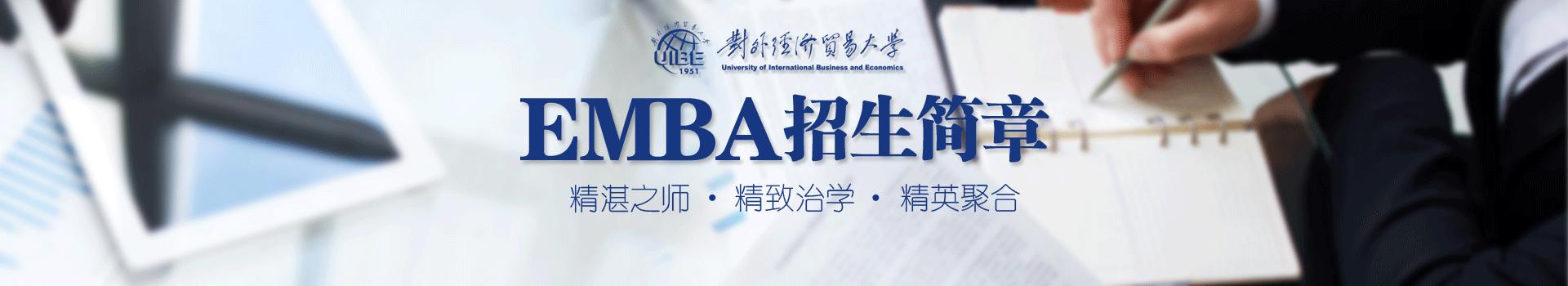 对外经济贸易大学国际商学院高级工商管理硕士(综合管理EMBA)招生简章