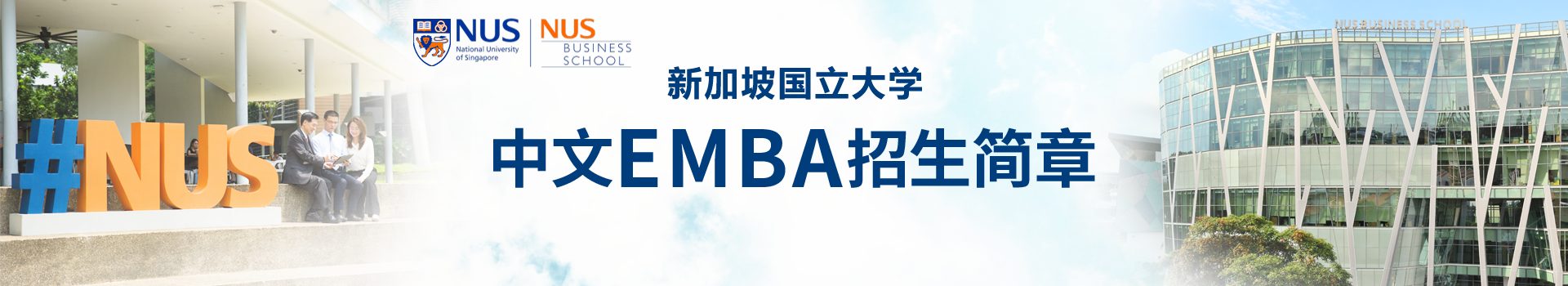 2019年新加坡国立大学中文EMBA招生简章