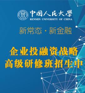 中国人民大学企业投融资战略高级研修班招生简章