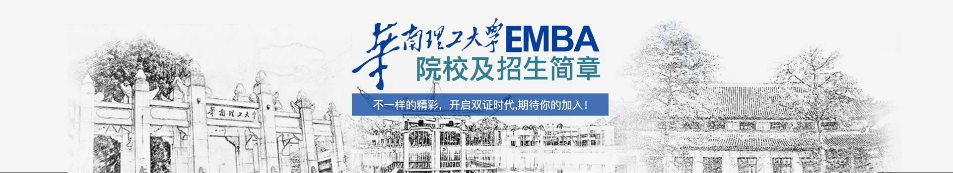 华南理工大学工商管理学院高级工商管理硕士EMBA招生简章
