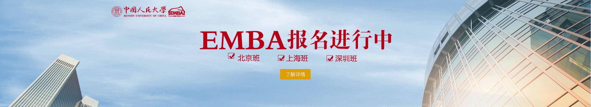 中国人民大学商学院EMBA(预录取班)招生简章