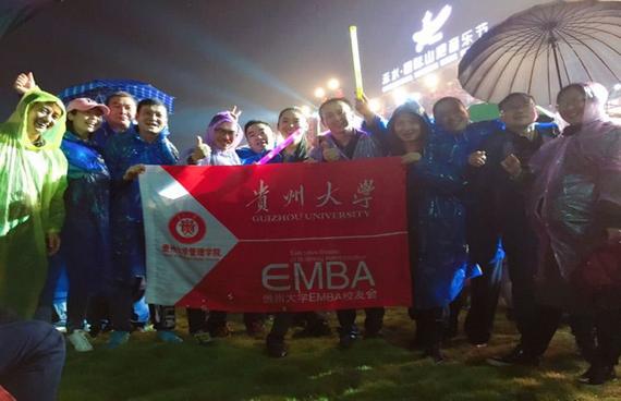 贵州大学EMBA校友联欢会.png