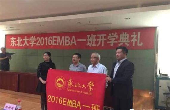 东北大学EMBA开学典礼.jpg