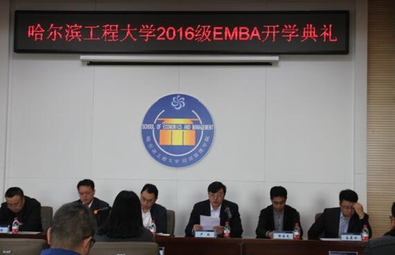 哈尔滨工程大学EMBA开学典礼.jpg