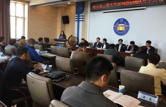 哈尔滨工程大学经济管理学院EMBA开学典礼.jpg
