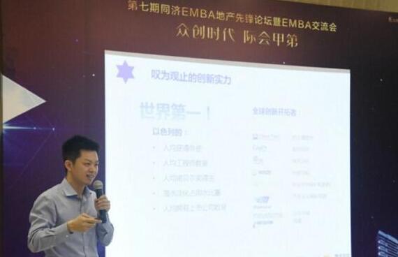 同济大学EMBA交流会.jpg