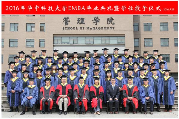 2016年EMBA毕业典礼暨学位授予仪式隆重举行.jpg