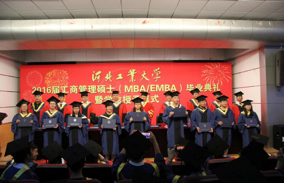 河北工业大学EMBA毕业典礼举行.png