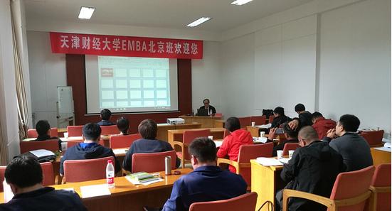 天津财经大学EMBA上课.png