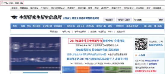 登录中国研究生招生信息网.png