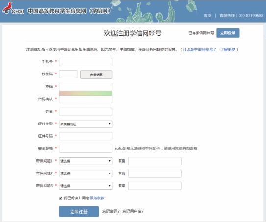 注册学信网账号.png