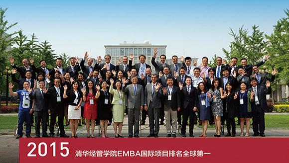 清华经管EMBA项目全球排名第一.png