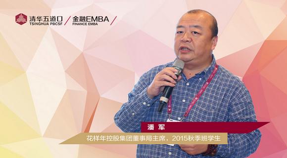 清华五道口金融EMBA潘军.png