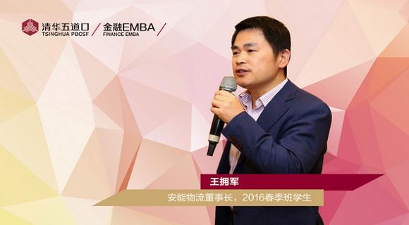 清华五道口金融EMBA王拥军.png