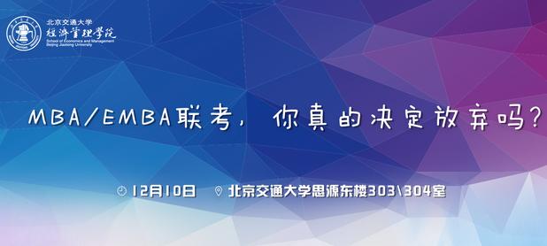 北京交通大学EMBA联考活动讲座.png