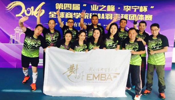 对外经贸EMBA羽毛球比赛.png