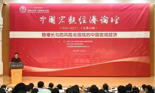 人大EMBA教授刘元春讲座.png