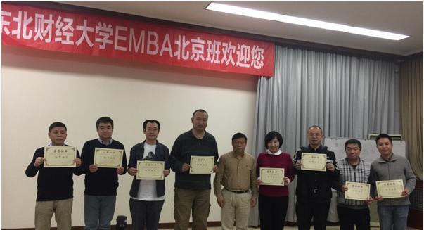 东北财经大学EMBA北京班.png