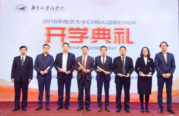 南京大学EMBA开学典礼.png