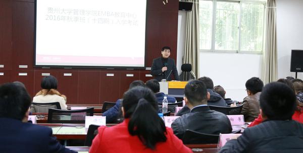 贵州大学管理学院EMBA2016年秋季班补录.png