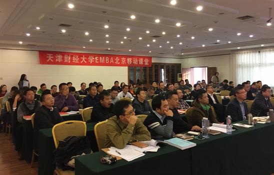 2016年11月天津财经大学EMBA北京四班开课1.png