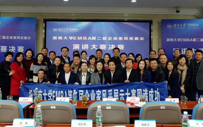 湖南大学EMBA第二届企业家风采展示演讲大赛1.png