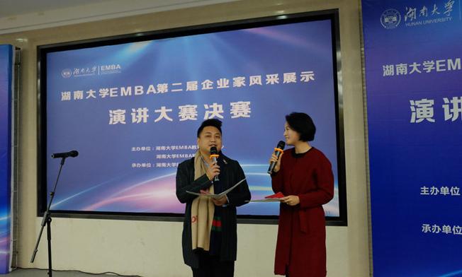湖南大学EMBA第二届企业家风采展示演讲大赛2.png