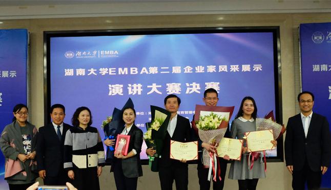 湖南大学EMBA第二届企业家风采展示演讲大赛3.png