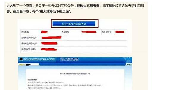 EMBA准考证打印流程图解2.png