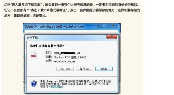 EMBA准考证打印流程图解3.png